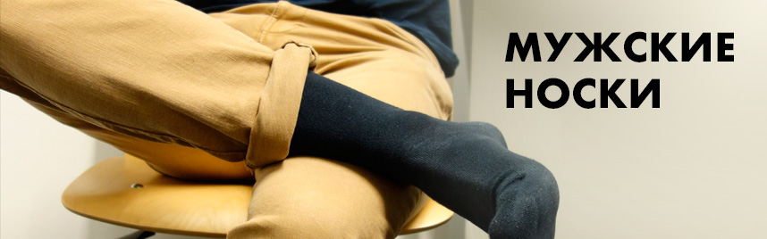 Носки мужские оптом