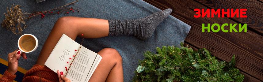 Теплые носки оптом